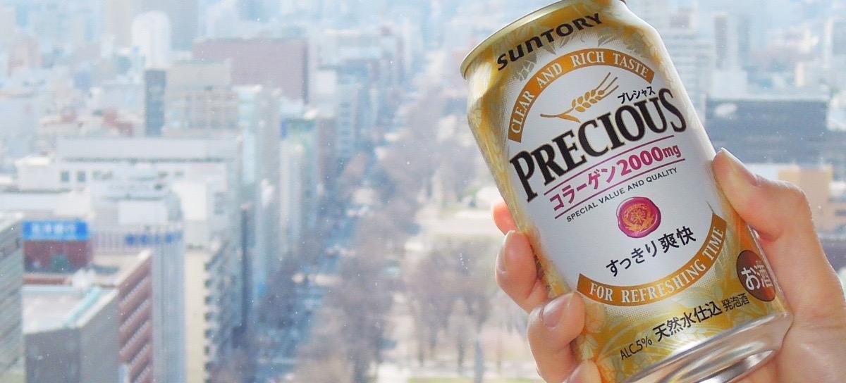OMG: Collagen Beer Now Exists
